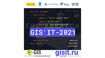 GIS' IT 2021 / du 19 au 21 mars 2021